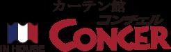 カーテン館CONCER(コンチェル)